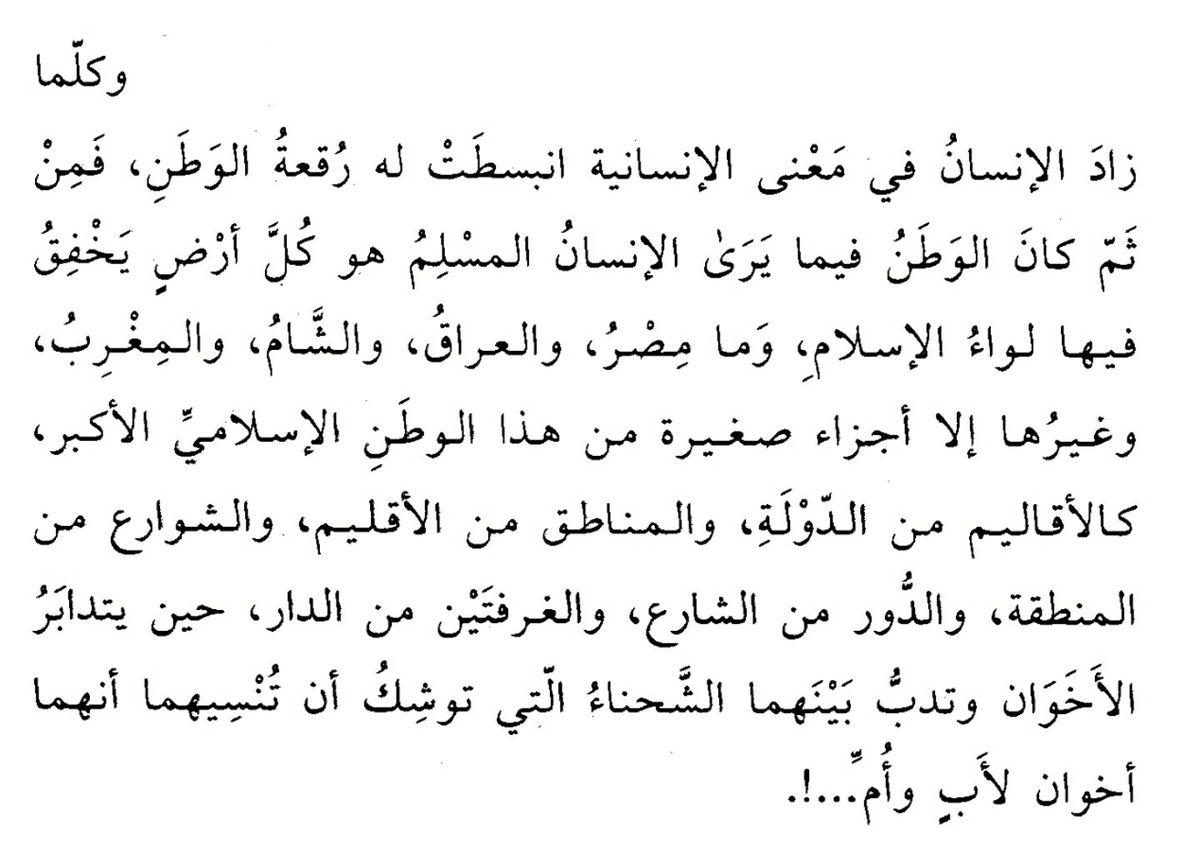 كلمة وكليمة مصطفى صادق الرافعي Math Math Equations Calligraphy