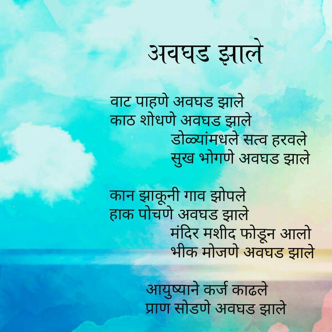 Hindi Kavita तुम मिले (Tum Mile) Rakesh Shinde