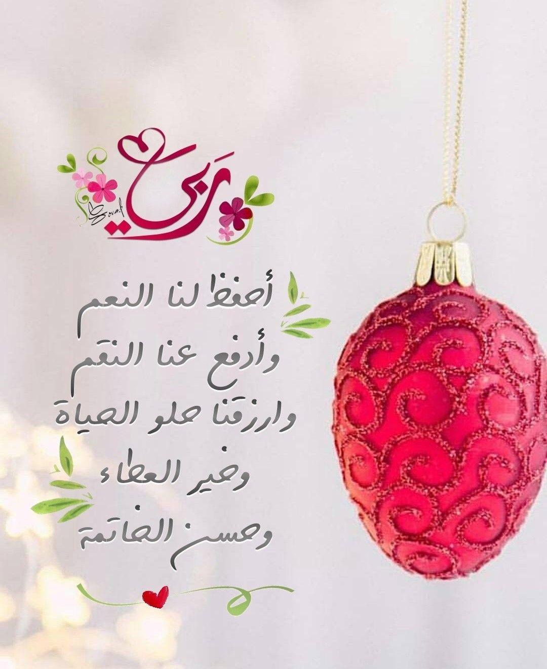 Pin By Sou Ad On صباح الخير Christmas Ornaments Holiday Decor Novelty Christmas