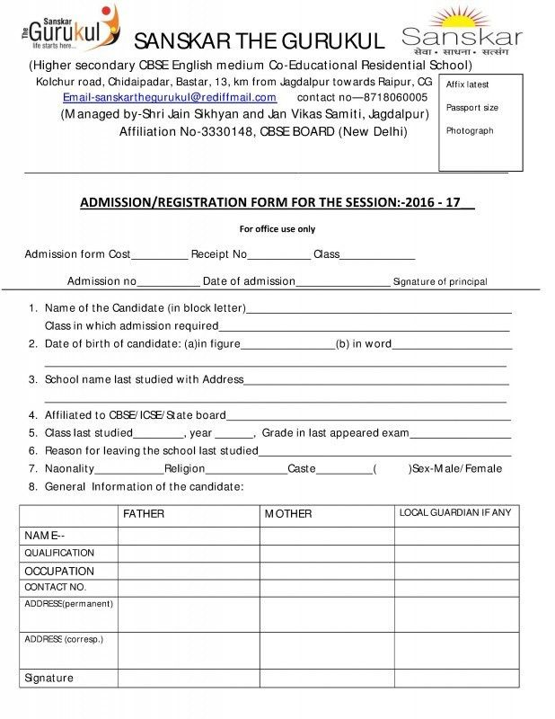 ... Admission Forms Of Schools Scion Public School Varanasi   Admission  Form School ...  Admission Forms For Schools