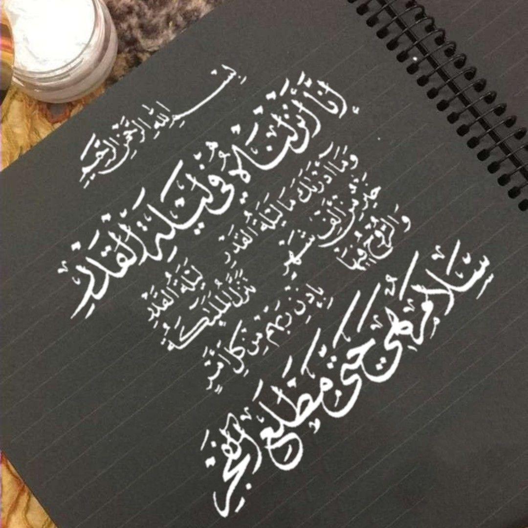 قرآن كريم آية سوره القدر Art Quotes Chalkboard Quote Art Chalkboard Quotes
