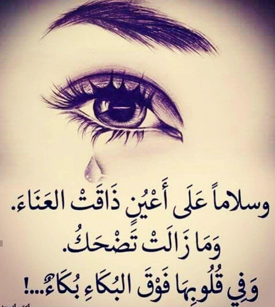 فوق البكاء بكاء Frases En Arabe Frases Principe