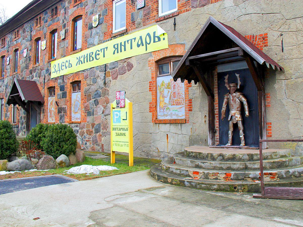 Музейно-выставочный комплекс «Янтарный замок»