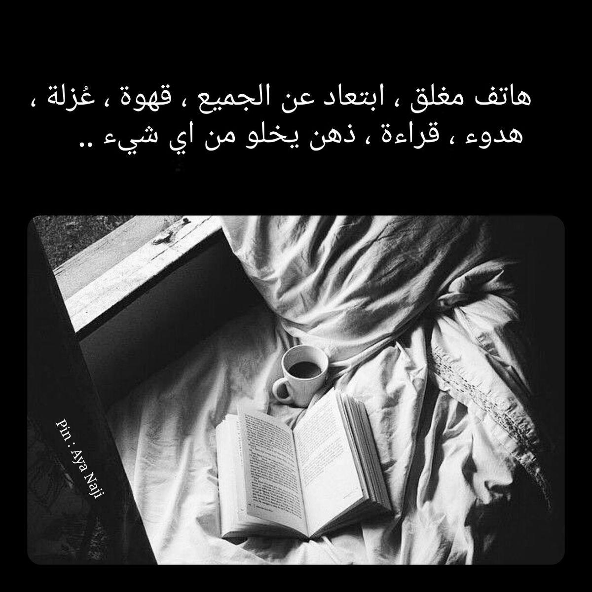 من أنت أنا تلك النوتة التي تعيش في كل موسيقى حزينة حسين Love Life Quotes Life Quotes Fictional Characters