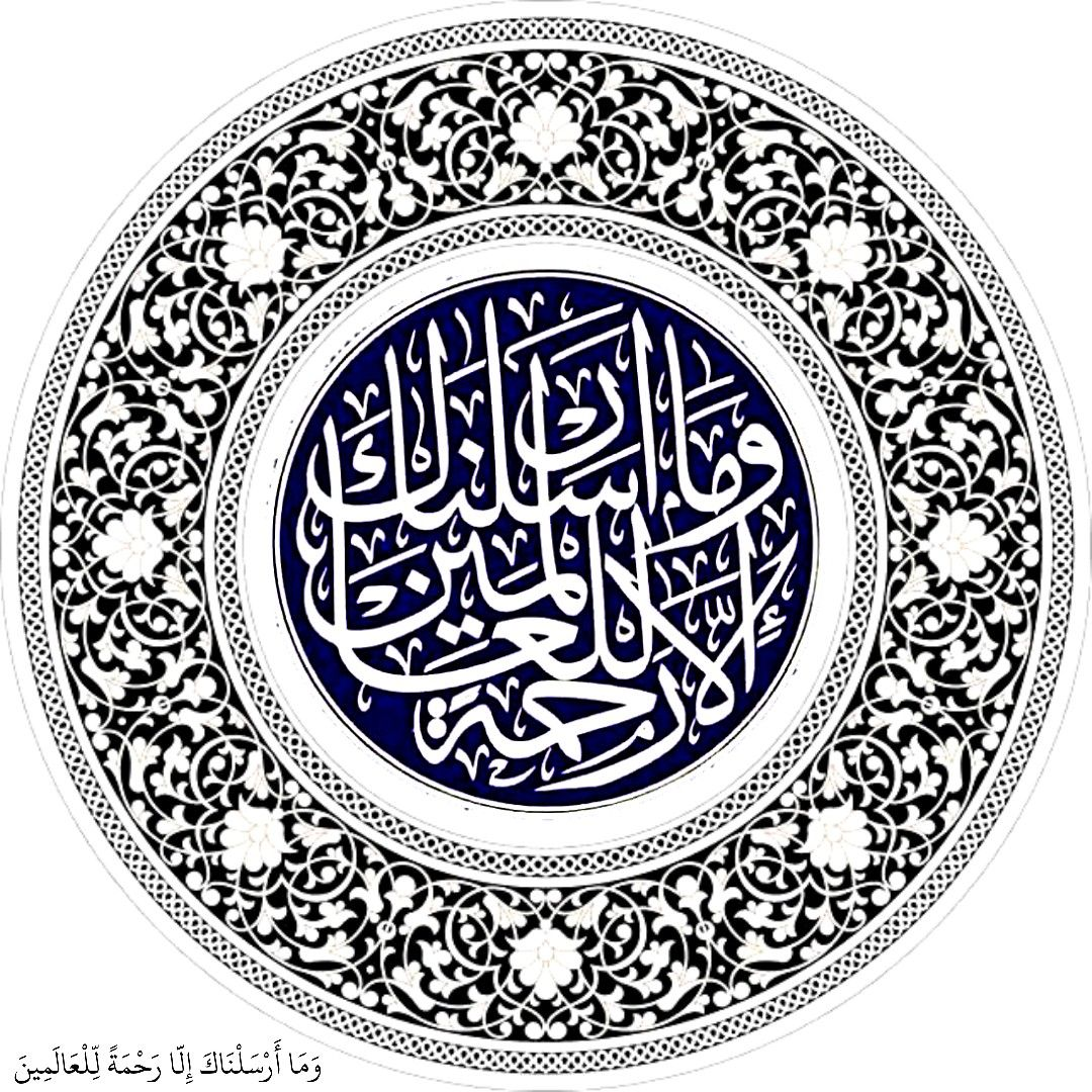 قرآن كريم آية و م ا أ ر س ل ن اك إ ل ا ر ح م ة ل ل ع ال م ين Decorative Plates Allah Calligraphy Holy Quran