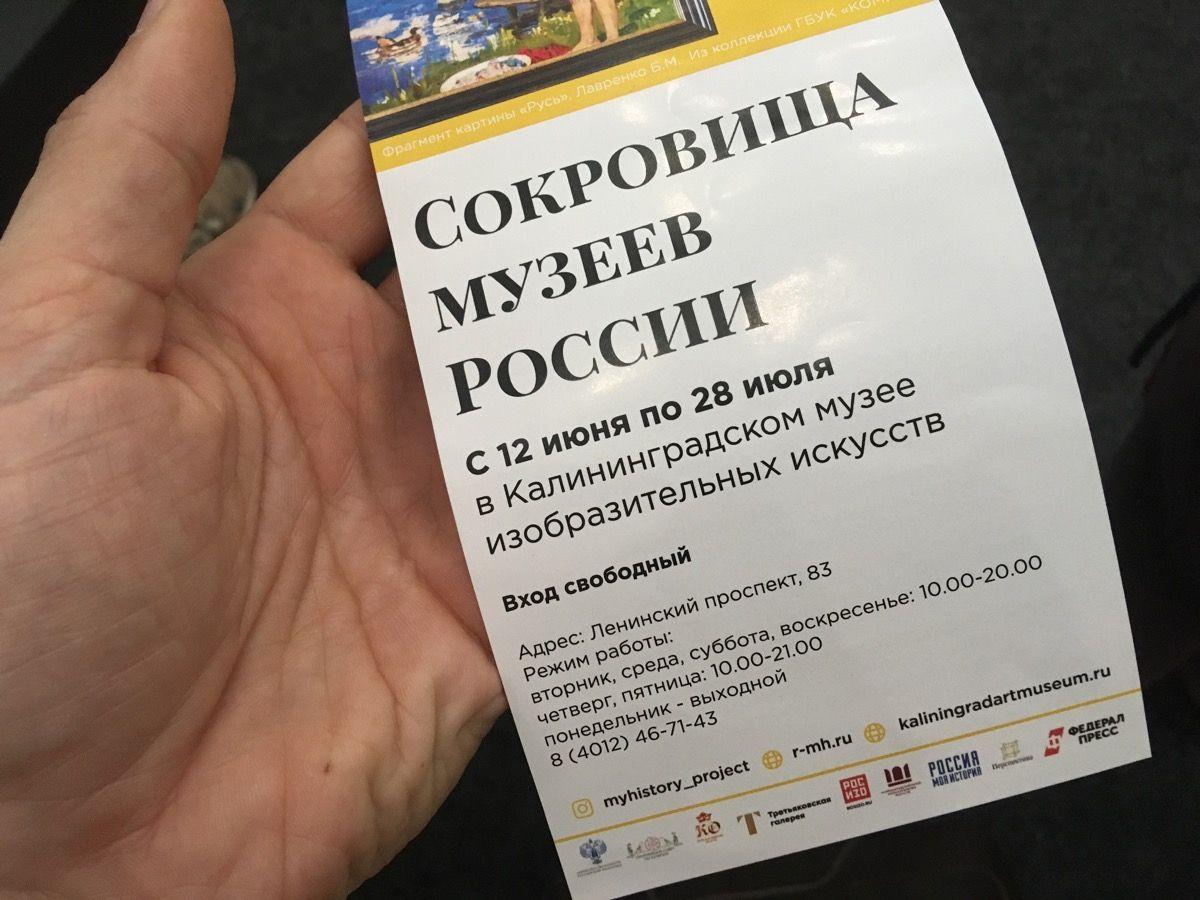 Буклет о выставке