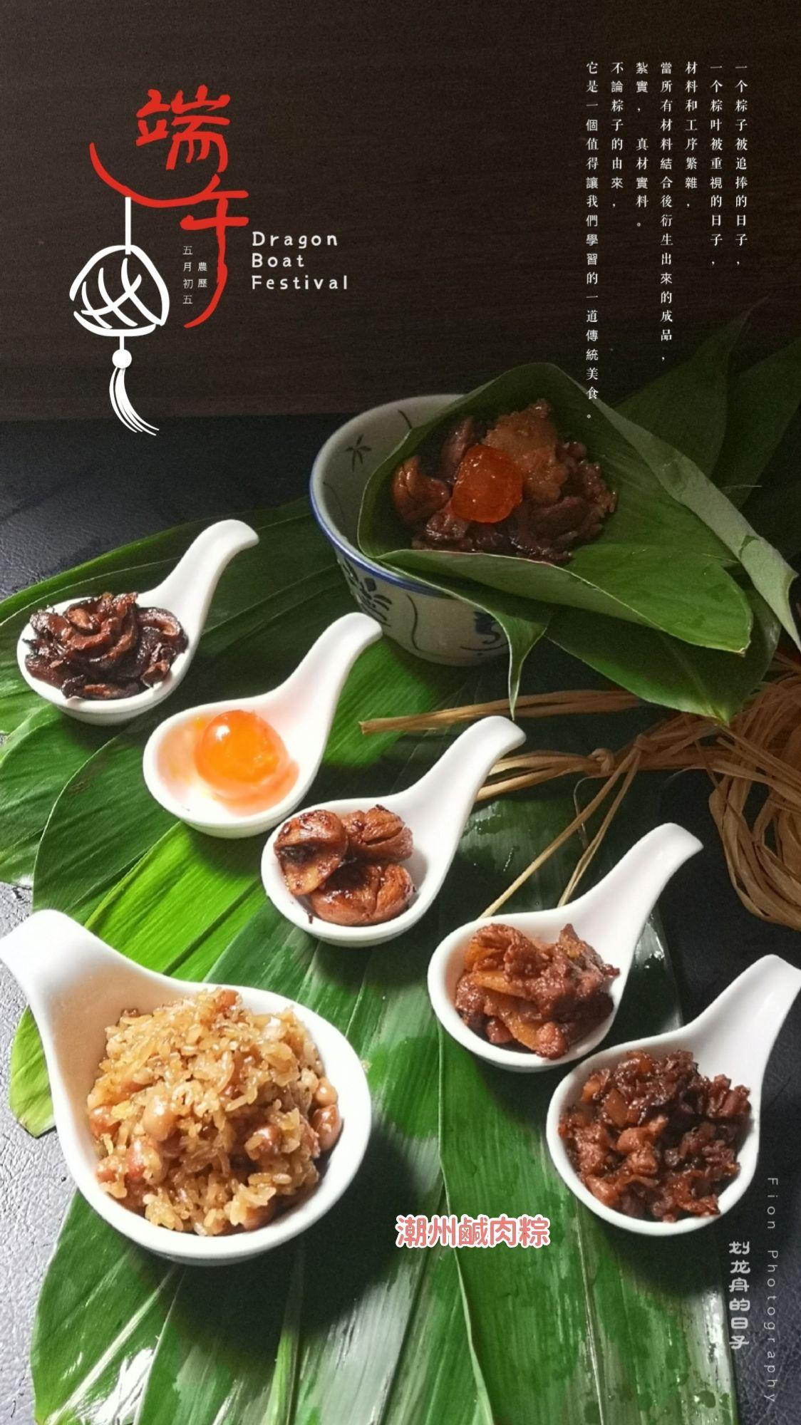 #端午節 #粽子 #鹹肉粽 #潮州粽子#zongzi