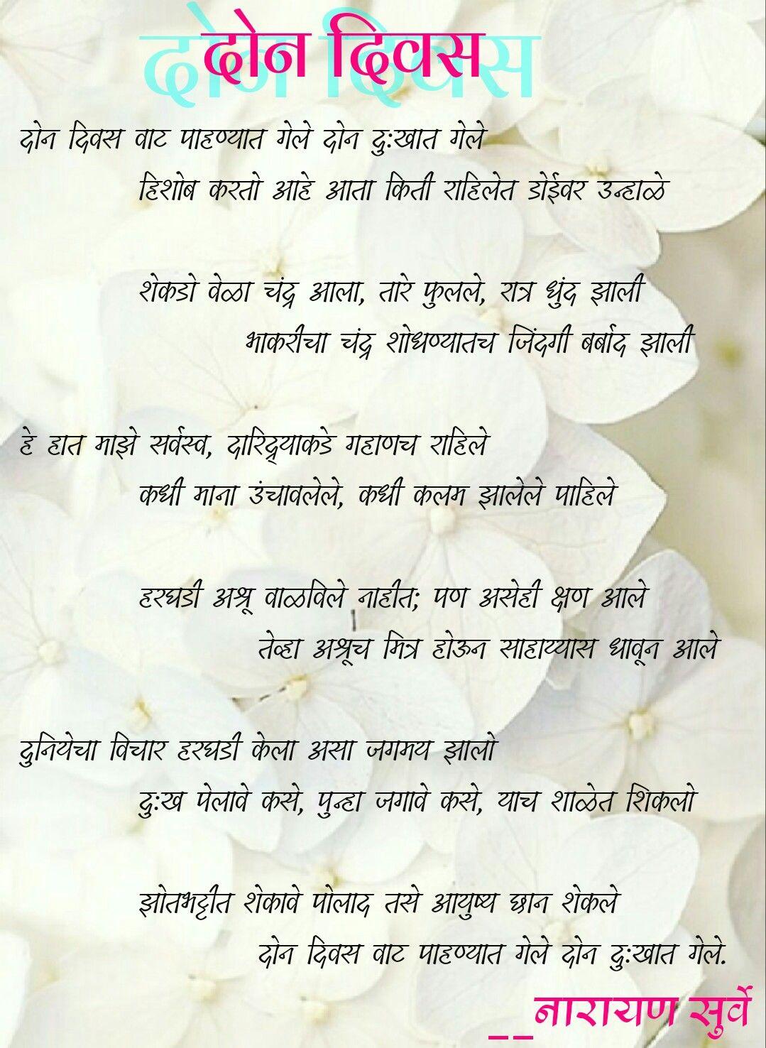 दोन दिवस ,,,,नारायण सुर्वे Writing poems, Marathi poems