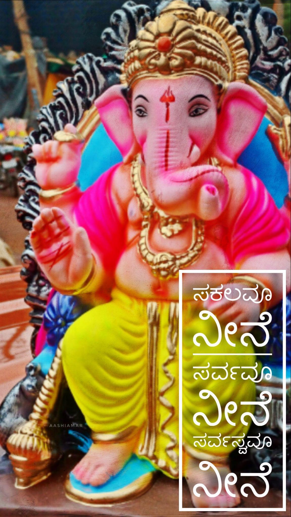 Lord Ganesha, Kannada Quotes God pictures, Lord ganesha