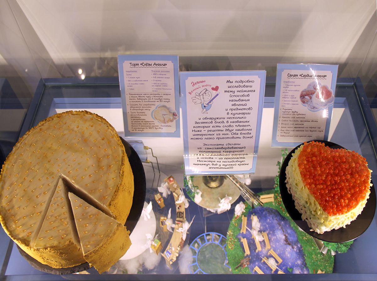 Вкусные ангельские рецепты в музее