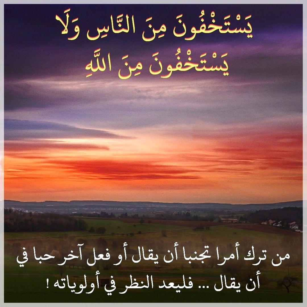 قرآن كريم آية يستخفون من الناس ولا يستخفون من الله Quran Poster Movie Posters