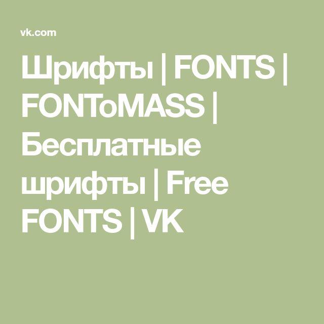 Шрифты | FONTS | FONToMASS | Бесплатные шрифты | Free FONTS | VK