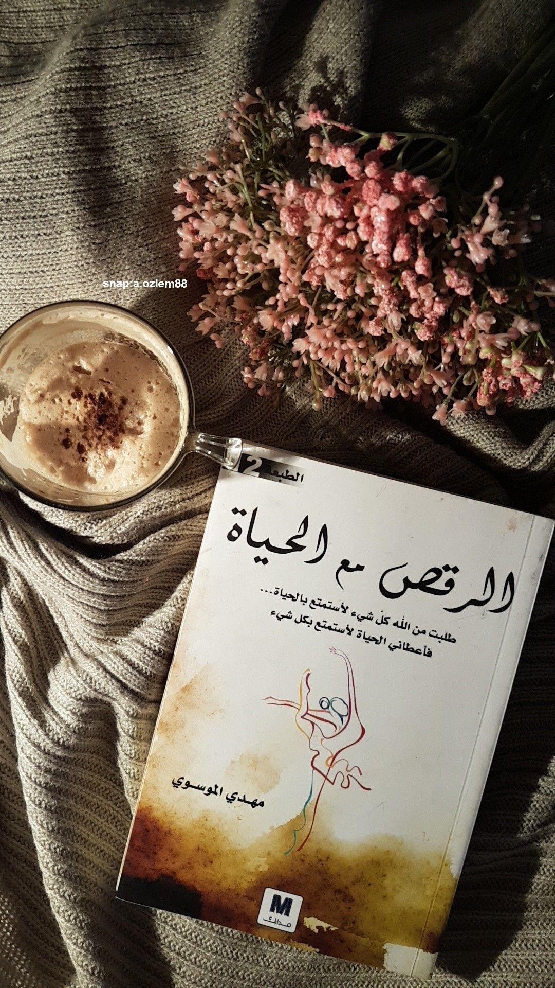 كتاب جميل يحمل الكثير من اساليب الرقص بانسيابيه مع الحياة على إختلاف إيقاعاتها Arabic Books Inspirational Books Book Qoutes