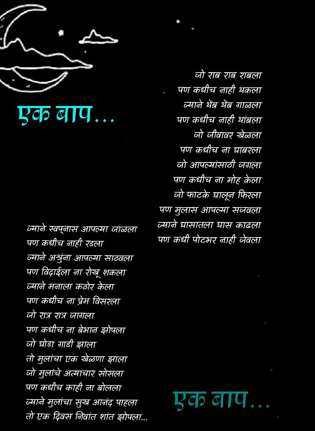 तो बाप असतो Father quotes, Kids poems, Birthday poems