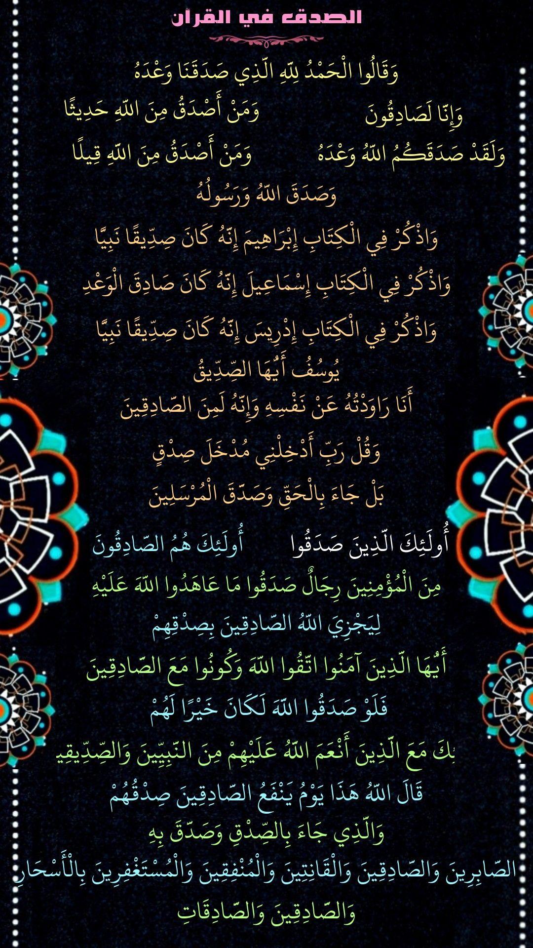 قرآن كريم آيات الصدق في القرآن