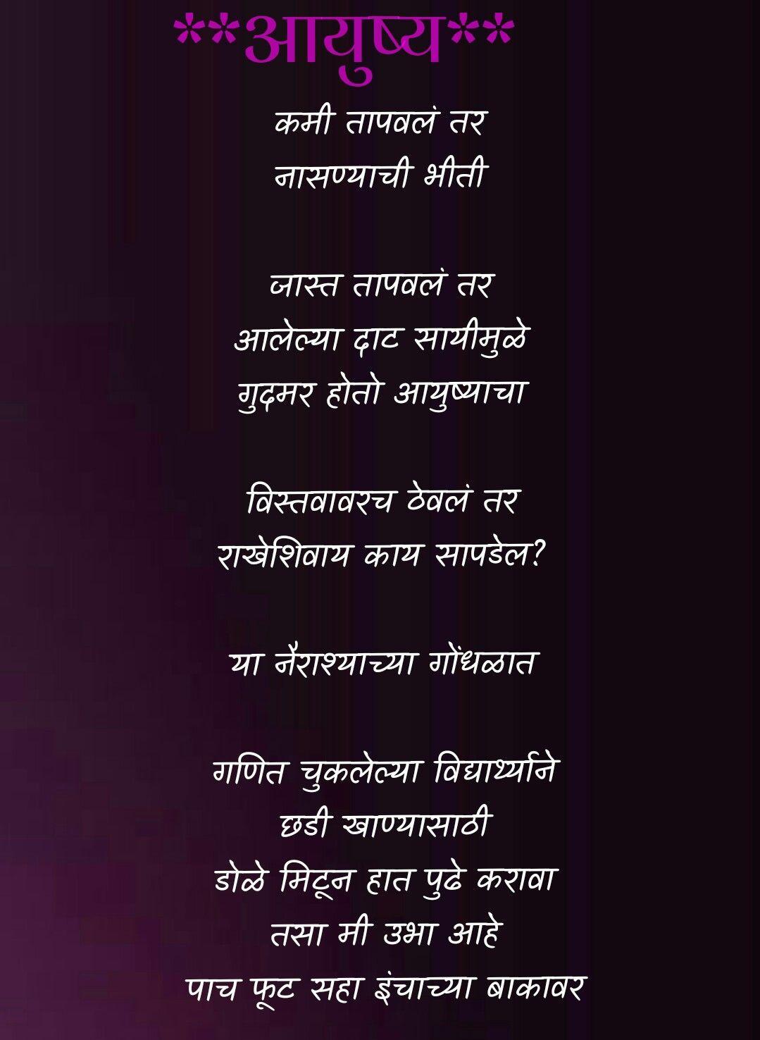 नैराश्याच्या गोंधळात Marathi poems, Marathi quotes, Poems