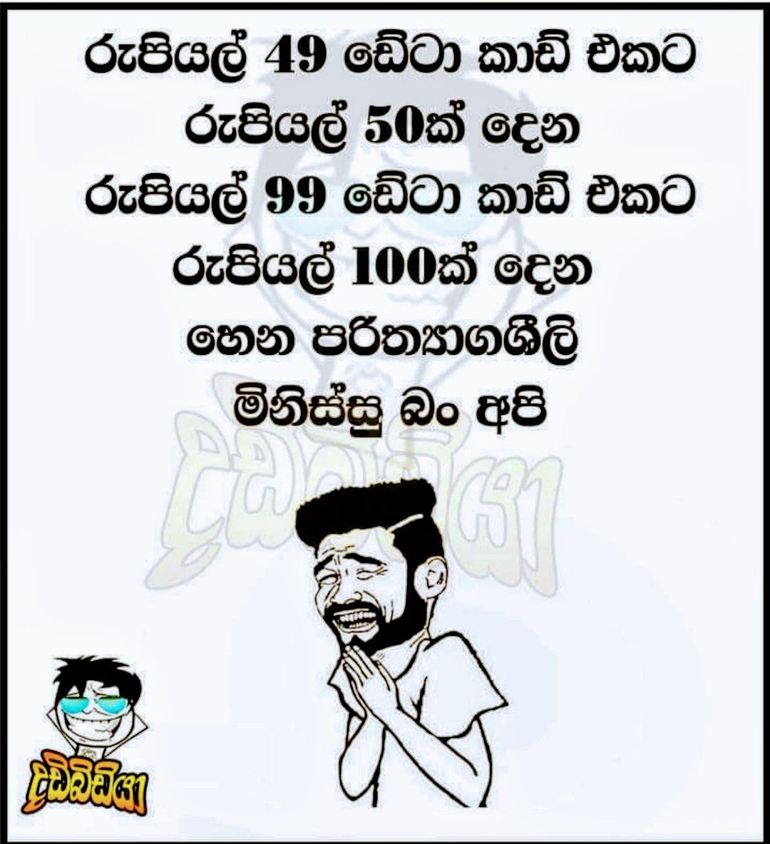 Download Sinhala Jokes Photos