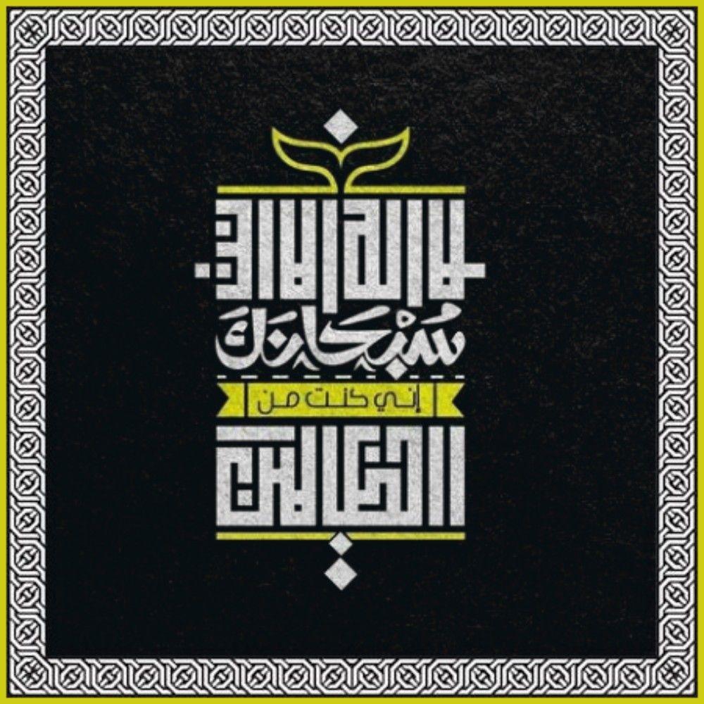دعاء ذا النون ﻻ إله إلا أنت سبحانك إني كنت من الظالمين Sport Team Logos Juventus Logo Team Logo