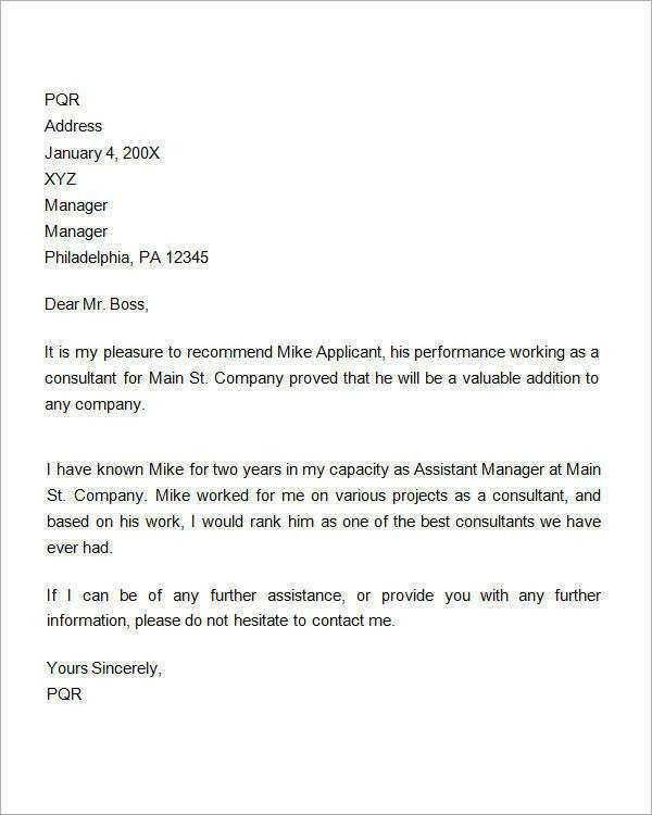 Job Reference Letter Template 6 Job Reference Letter Templates - manager reference letter