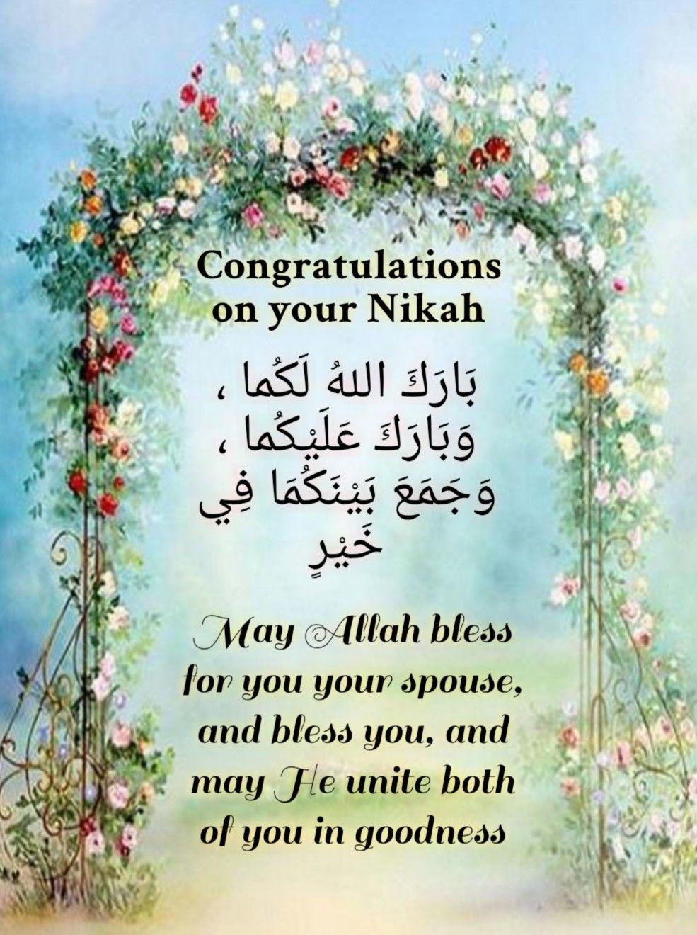 Dua for newly Wed, congratulations on nikah Islam
