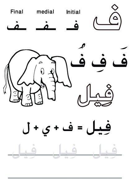 1000 images about arabic grade 1 on pinterest arabic alphabet letters english and bingo. Black Bedroom Furniture Sets. Home Design Ideas