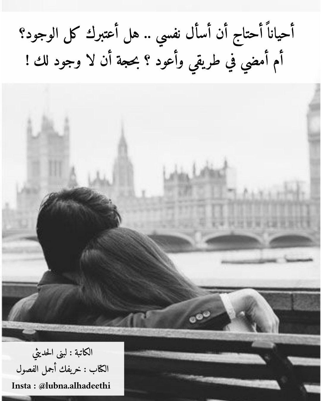 خريفك أجمل الفصول لبنى الحديثي حب اهتمام رومانسية كلمات عشق اهمال أحبك حبيبي اشتياق وفاء خيانة قلب Movie Posters Movies Poster