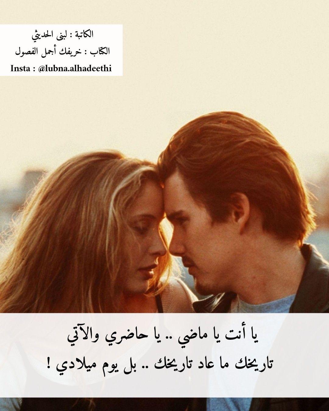 خريفك أجمل الفصول لبنى الحديثي حب اهتمام رومانسية كلمات عشق اهمال أحبك حبيبي اشتياق وفاء خيانة قلب Movie Posters Movies Insta
