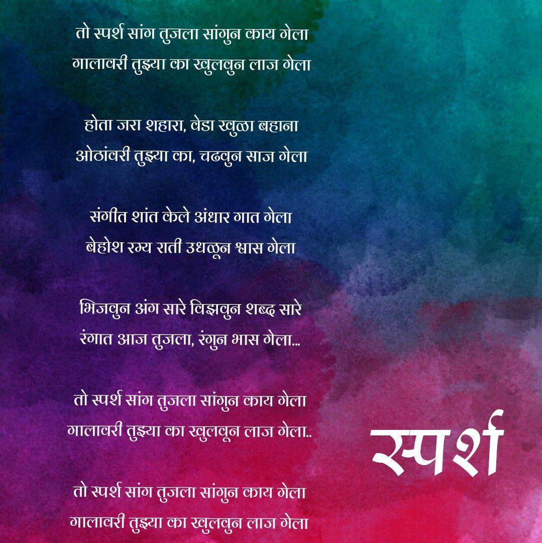 स्पर्श ,,, Life quotes, Marathi quotes, Marathi poems