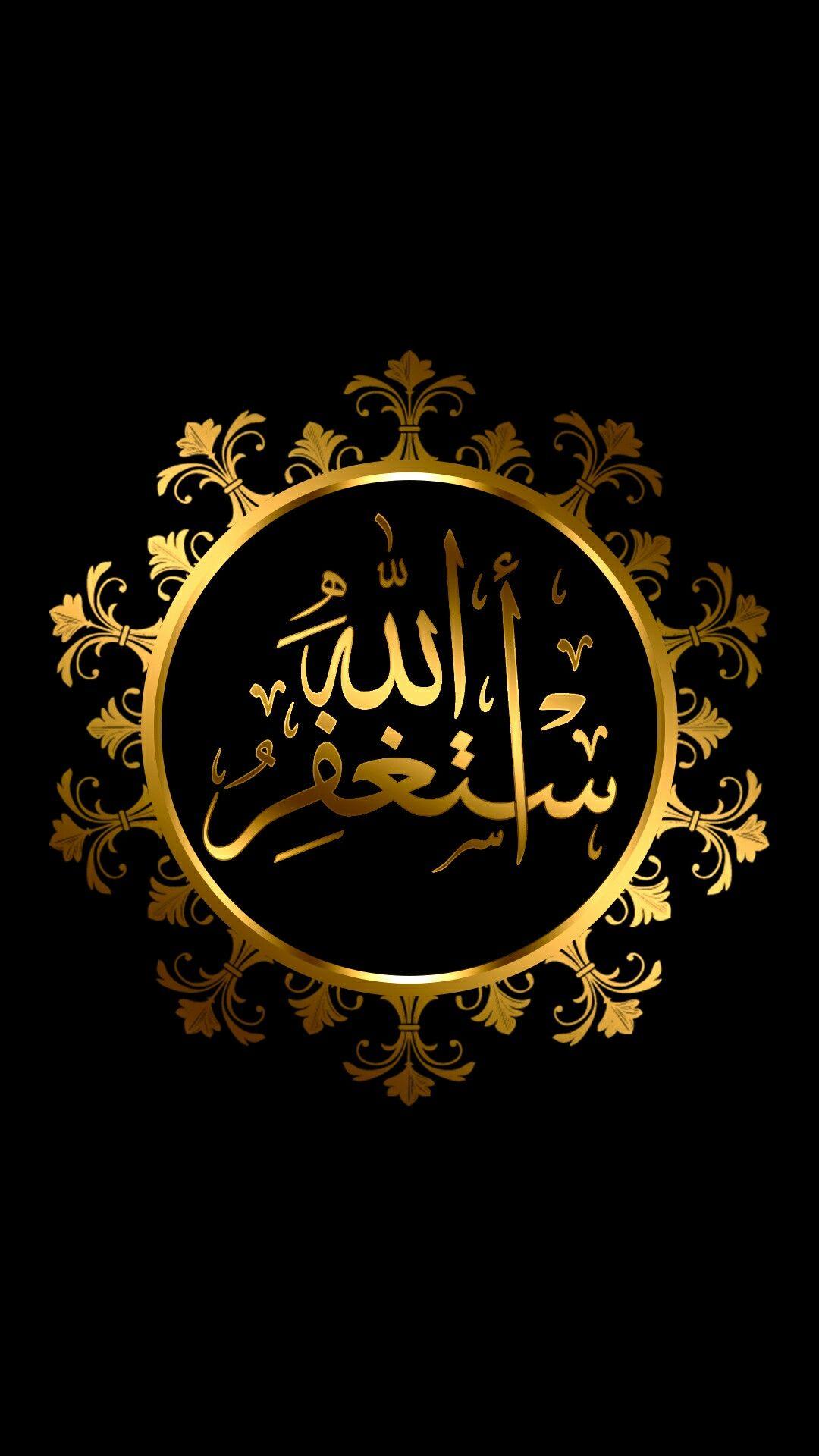 Astaghfirullah Kaligrafi Islam Islam Dan Kaligrafi Arab