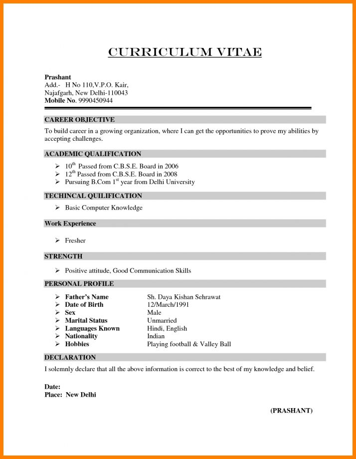 Awesome Declaration Format For Resume Images Simple Resume