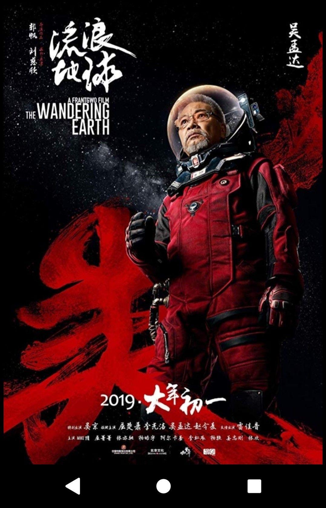 流浪地球。The Wandering Earth 。 IMAX 3D Films (2019) 劉慈欣(原作者)。 郭凡(電影導演)。 吳孟達(中國演員)。