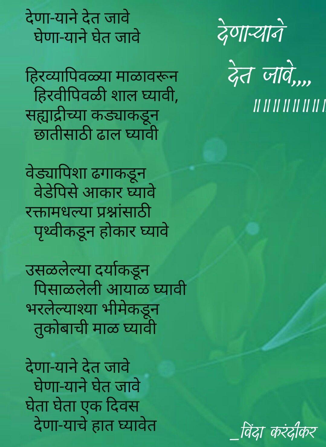 Pin by KK on मराठी Marathi poems, Zindagi quotes
