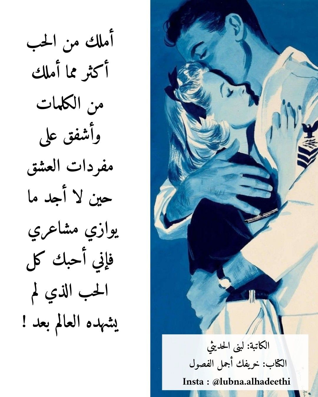 خريفك أجمل الفصول لبنى الحديثي حب اهتمام رومانسية كلمات عشق اهمال أحبك حبيبي اشتياق وفاء خيانة قلب Beautiful Arabic Words Arabic Love Quotes Love Words