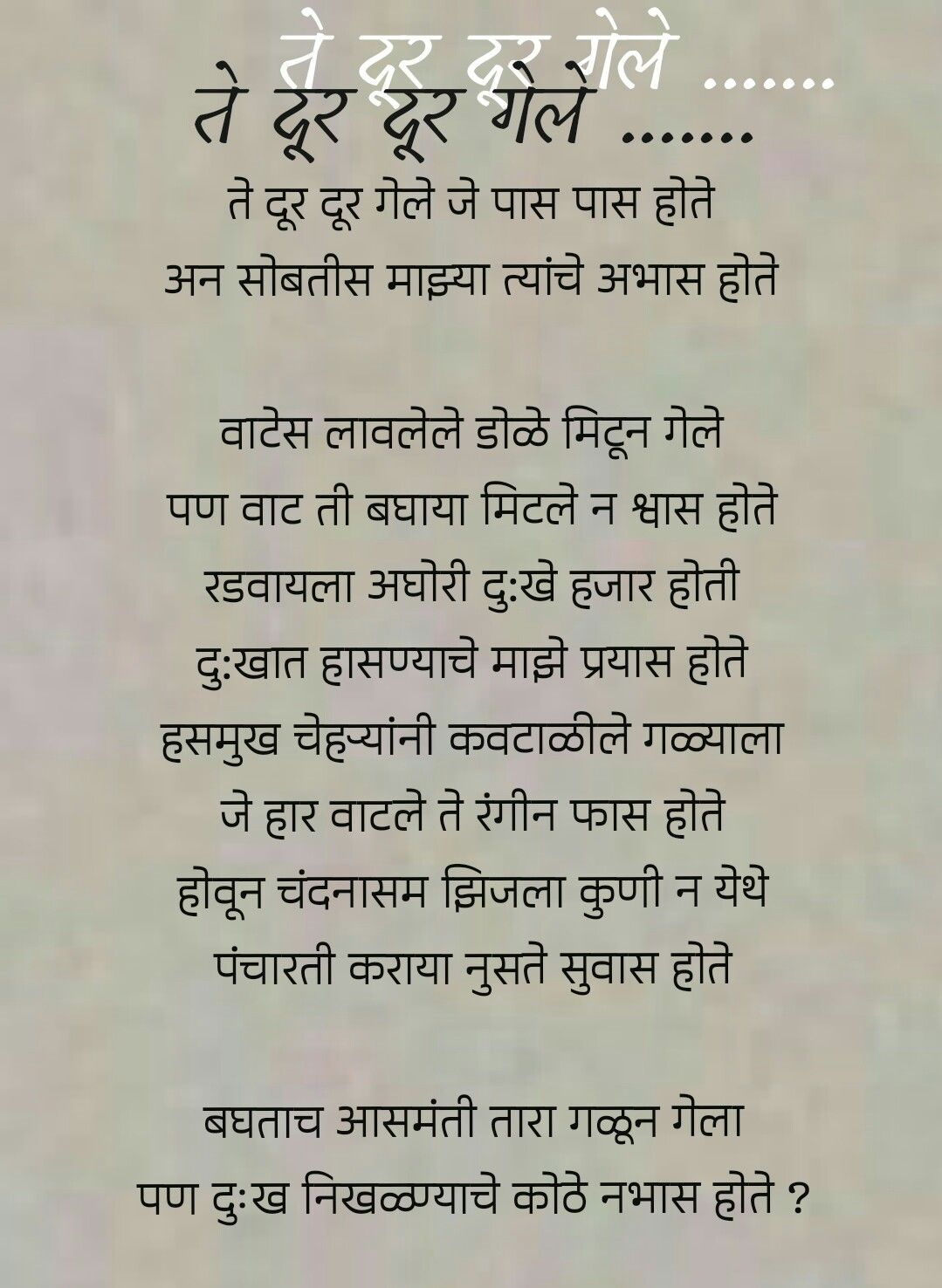 ते दूर दूर गेले,,,, Writing poems, Marathi quotes
