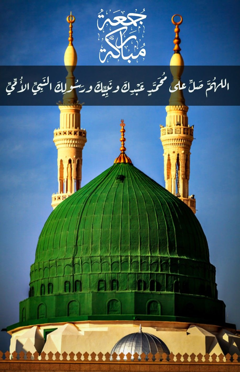 Madinah جمعة مباركة المدينة المنورة القبة الخضراء Masjid Haram Noble Quran Masjid