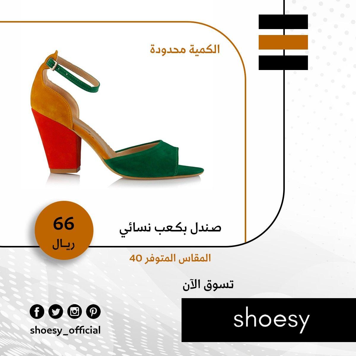 احصلي الآن على هذا الصندل الجلد المزخرف من شوزي Sandals Fashion Shoes