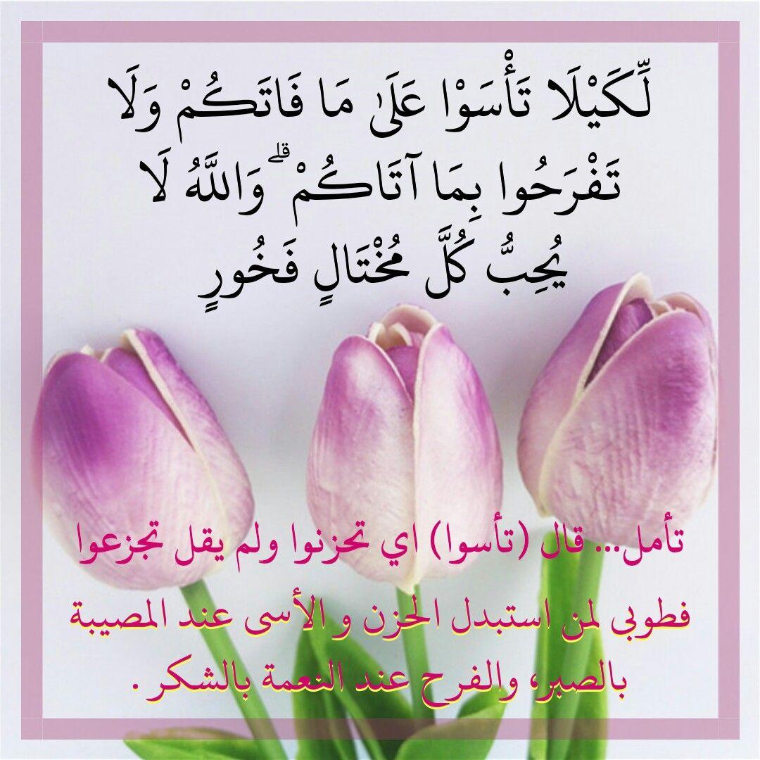 آيه لكيلا تأسوا على ما فاتكم ولا تفرحوا بما آتاكم Quran Save