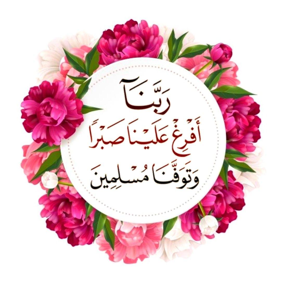 ر ب ن ا ل م ا ج آء ت ن ا ر ب ن آ أ ف ر غ ع ل ي ن ا ص ب ر ا و ت و ف ن ا م س ل م ين Our Lord Pour Out On Us P Book Quotes Best Quotes Ever Islamic Quotes