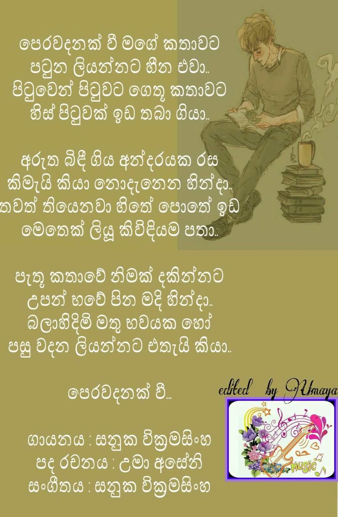 Artist Sanuka wikramasinghe. (Sinhala Song Lyrics