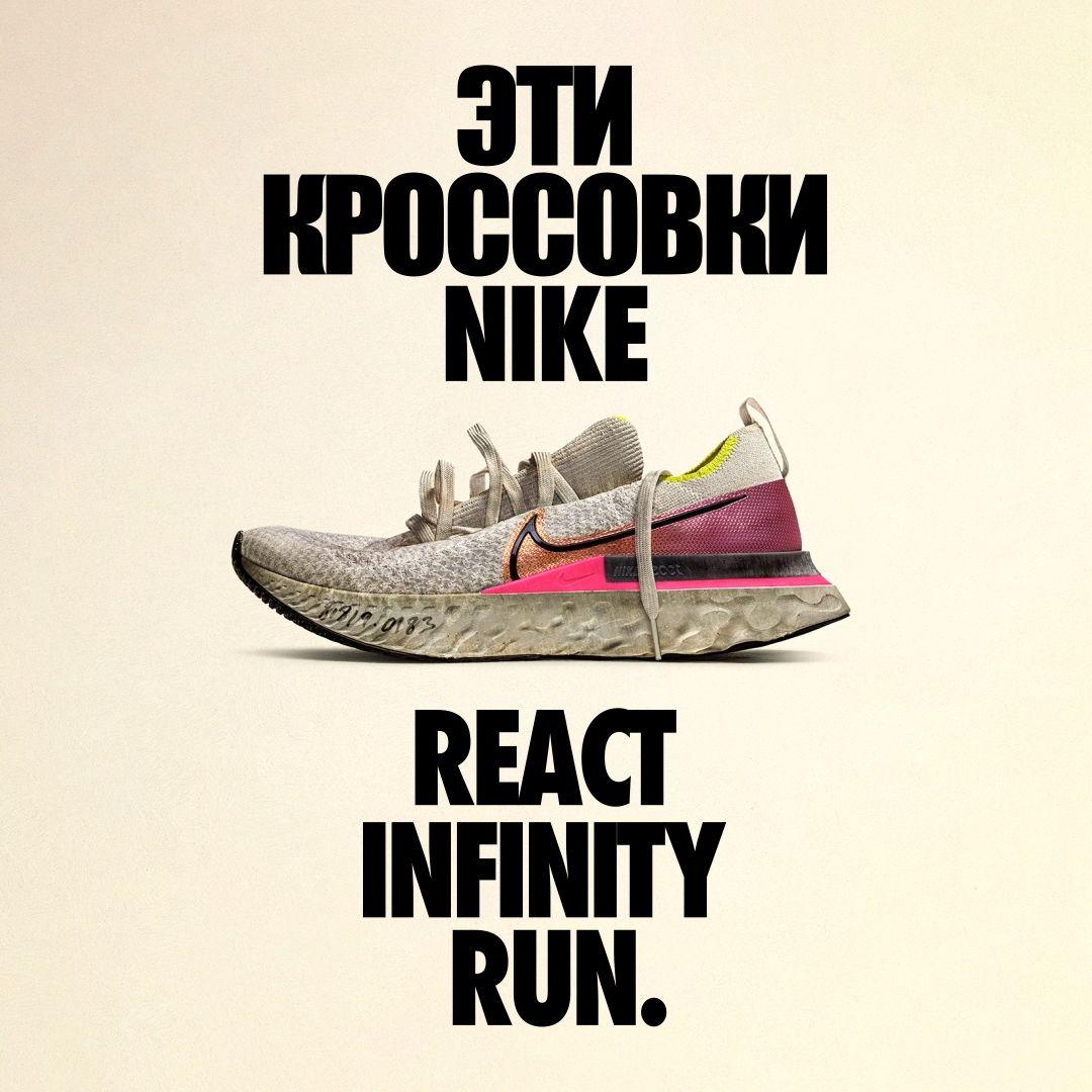 Nike React Infinity Run RU