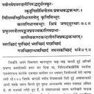 Shiv Tandav Stotra meaning in Hindi