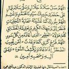Alenbelage Desgin S 706 Media Content And Analytics Quran Quotes Love Islamic Love Quotes Islamic Phrases
