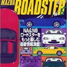 Jdm Hyper Rev Vol 92 Mazda Roadster 5 Tuning Car Book Mazda Roadster Roadsters Mazda