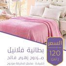 بطانيات مفارش ميلين Home Decor Furniture Bed