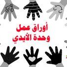 21 فكرة اعمال فنية ووسائل تعليمية لوحدة الايدي انشطة وحدة الايدي رياض الاطفال بالعربي نتعلم In 2021 Manners Activities Cards Activities