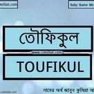 তৌফিকুল নামের অর্থ কি    Toufikul name meaning in Bengali   COMILLAIT