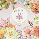 Happy Minuet    Menuet de bonheur Coloring Book | Etsy