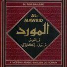 المورد عربي انجليزي روحي البعلبكي : Free Download, Borrow, and Streaming : Internet Archive