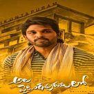 Ala Vaikunthapurramuloo 2020 Telugu Movie | Allu Arjun Ala Vaikunthapurramuloo 2020 Telugu Movie Cast & Crew | Ala Vaikunthapurramuloo Telugu Movie