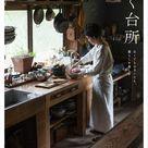 古くても、こんなに素敵♡使いやすい「働く台所」を拝見!